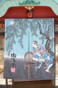 月岡芳年浮世絵の暖簾