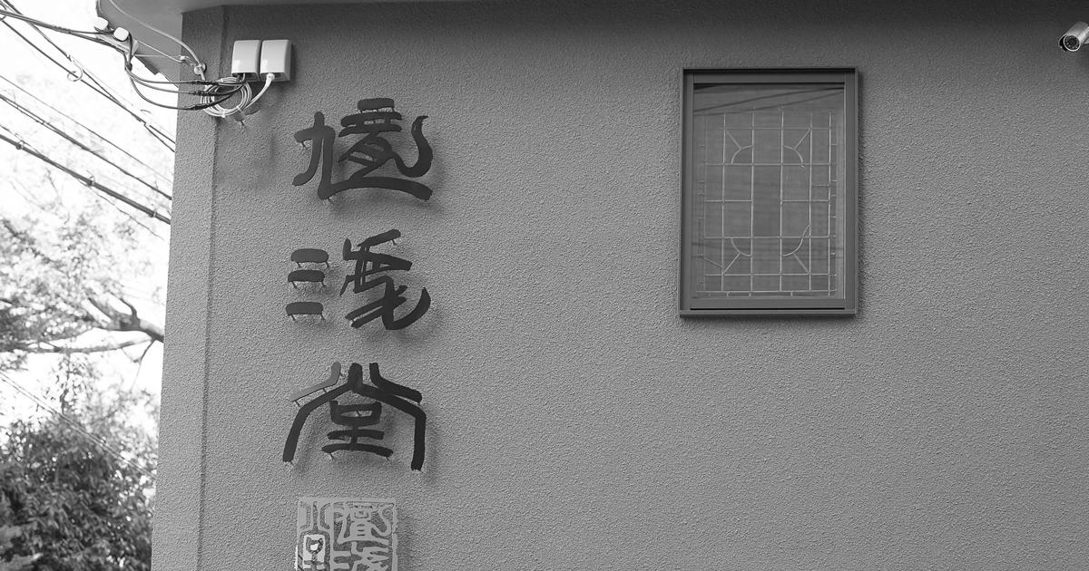 KURYU-SANKO-DOへお問合せ