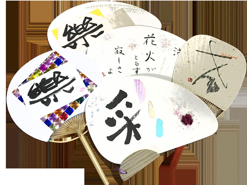 う・ち・わでuchiwa展(Kuryu-sanko-do)