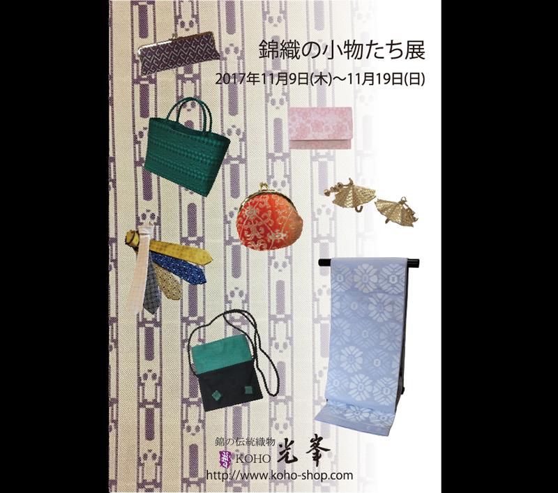 錦の伝統織物 光峯「錦織の小物たち展」2017.11.9(木)~11.19(日)