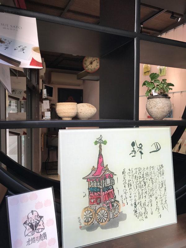 祇園町南側ギャラリー九龍三虎堂ISUISATO展示