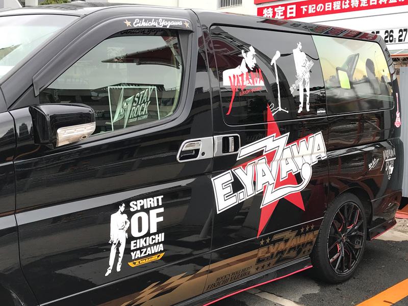 矢沢ファンの車!