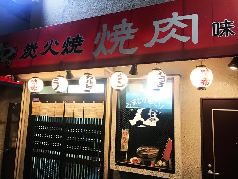 ディープなおかんの焼肉店