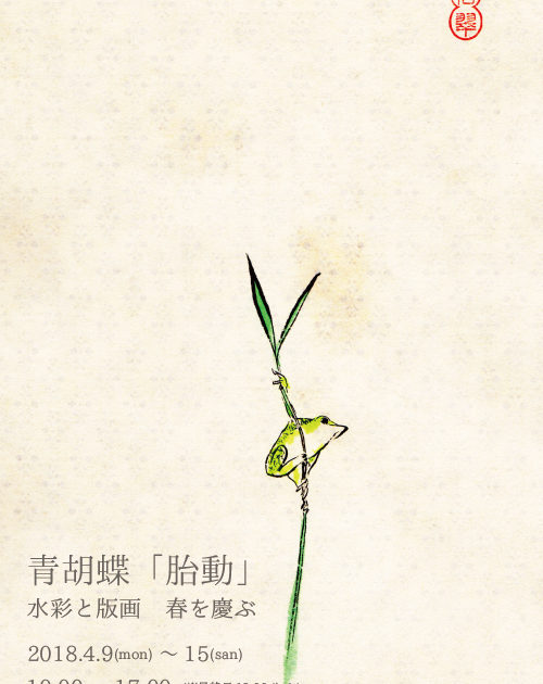 2018,4,9~15 青胡蝶「胎動」版画と水彩