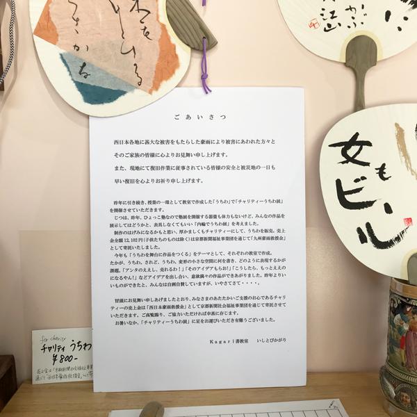 う・ち・わ で UCHIWA 展2018の様子