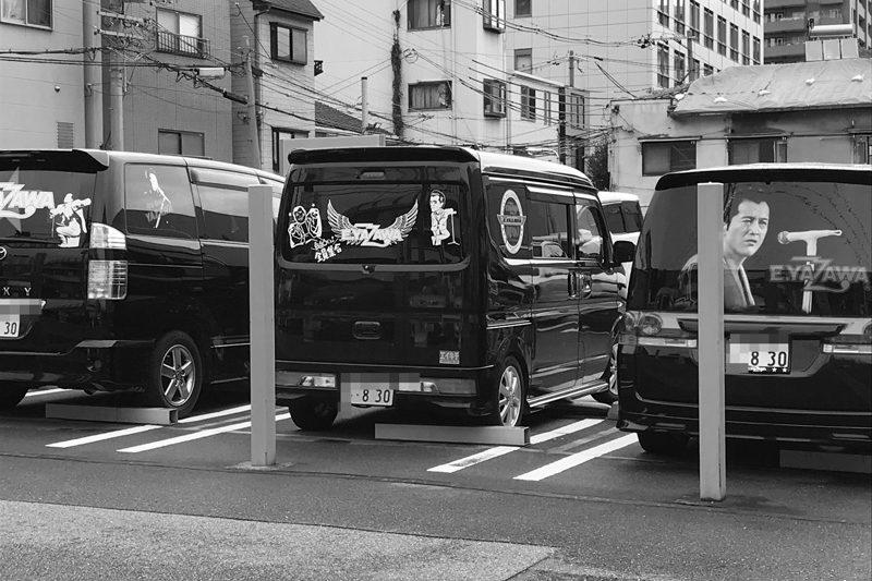 矢沢ファンの車