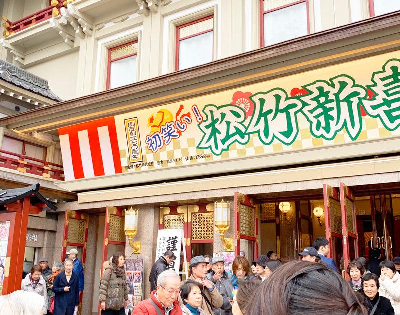 京都南座リニューアル