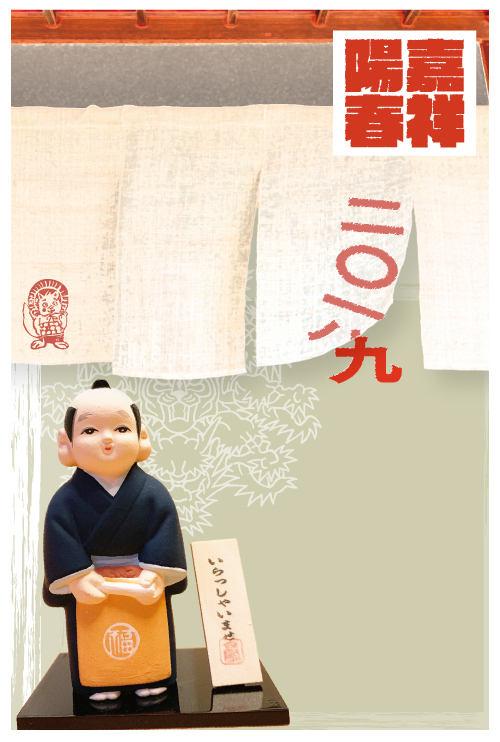 kuryu-sanko-do 年賀状