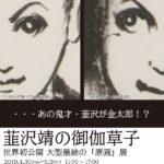 個人所蔵の秘蔵作品公開!「韮沢靖の御伽草子」