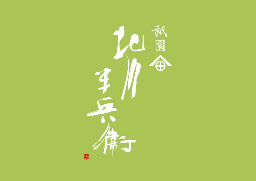 祇園北川半兵衛